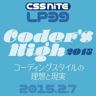 CSS Nite LP39「コーディングスタイルの理想と現実」