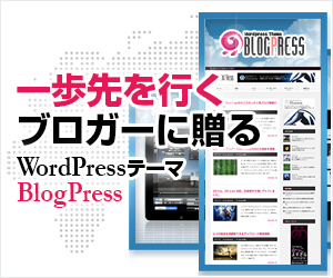 「BlogPress(TCD010)」