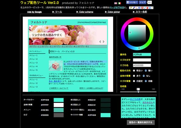 ウェブ配色ツールVer2.0