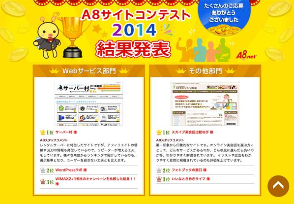 A8サイトコンテスト2014結果発表