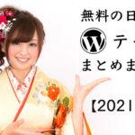 【2021年保存版】日本語の無料ワードプレステンプレート・テーマ一覧