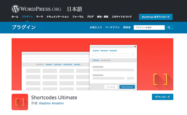 WordPressプラグイン「Shortcodes Ultimate」