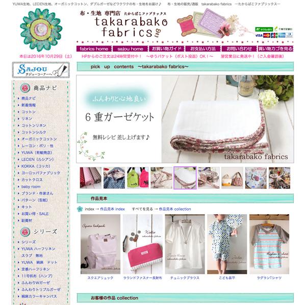 e-shopsカート2導入事例