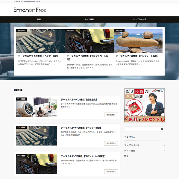 Emanon Businessの無料版WPテーマ Emanon Free