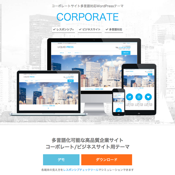 多言語対応WordPressテーマLIQUID PRESS CORPORATE