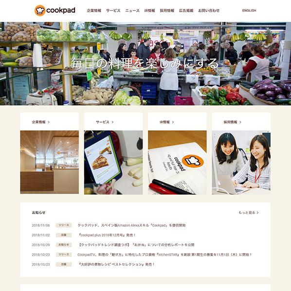 クックパッド株式会社のWPコーポレートサイト