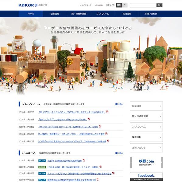 株式会社カカクコムのWordPressコーポレートサイト