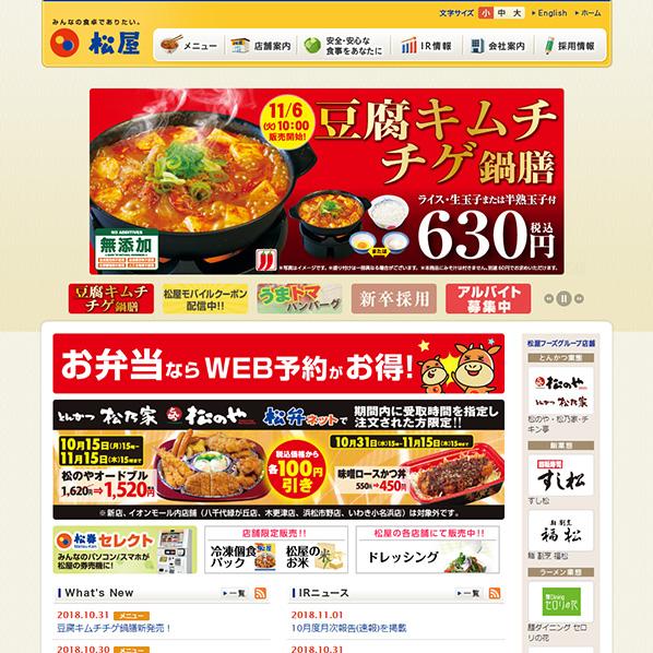 株式会社松屋フーズのWordPressコーポレートサイト