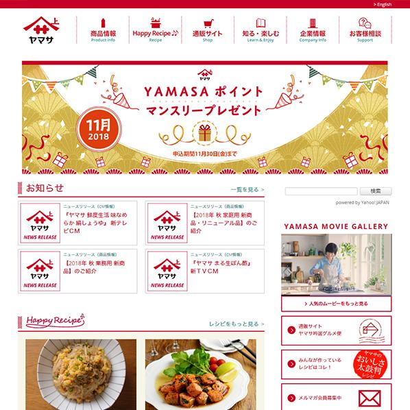 ヤマサ醤油株式会社のWordPressコーポレートサイト