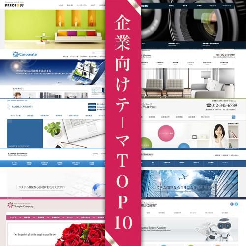 発表 日本語の企業 コーポレートサイト向けwordpress有料テーマ20選