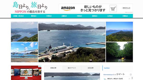 『CORE』の事例:日本の離島に特化したメディア
