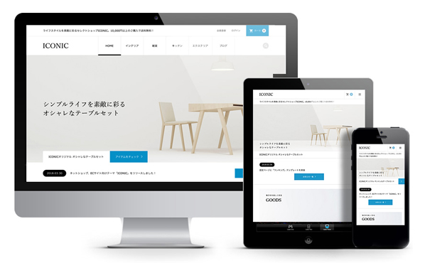 Welcart用 WordPress有料テーマ「ICONIC」