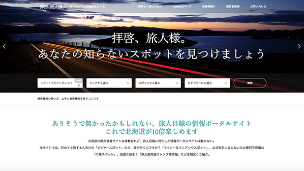 『GENSEN』が使用された事例2:北海道旅行のポータルサイト