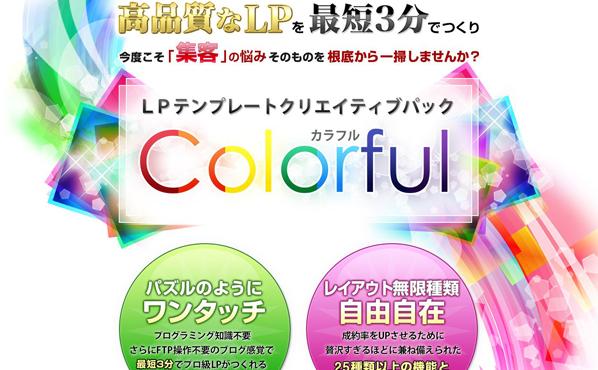 LPテンプレートクリエイティブパック「Colorful」