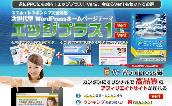 次世代型WordPressホームページテーマ エッジプラス1