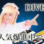 なんとPVが2倍!WordPress 有料テーマ「Diver」のリアルな評判と特徴