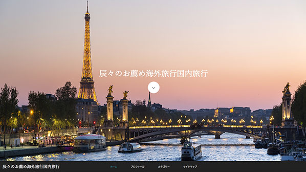 『ORION』の利用事例:旅行記ブログ