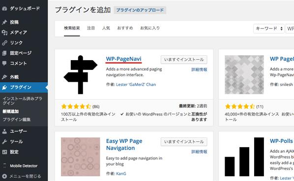 WP-PageNaviのインストール画面