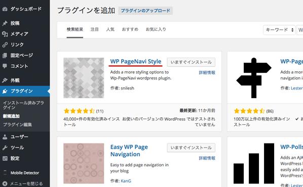WP PageNavi Styleインストール画面
