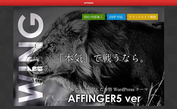 AFFINGER5(アフィンガー5)