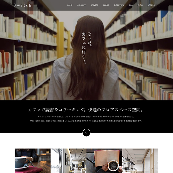 WordPress有料テーマ「Switch」