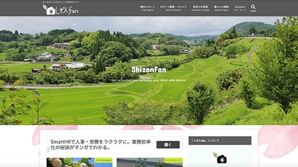 『STORK19』が使用された事例:自然観光地めぐりブログ
