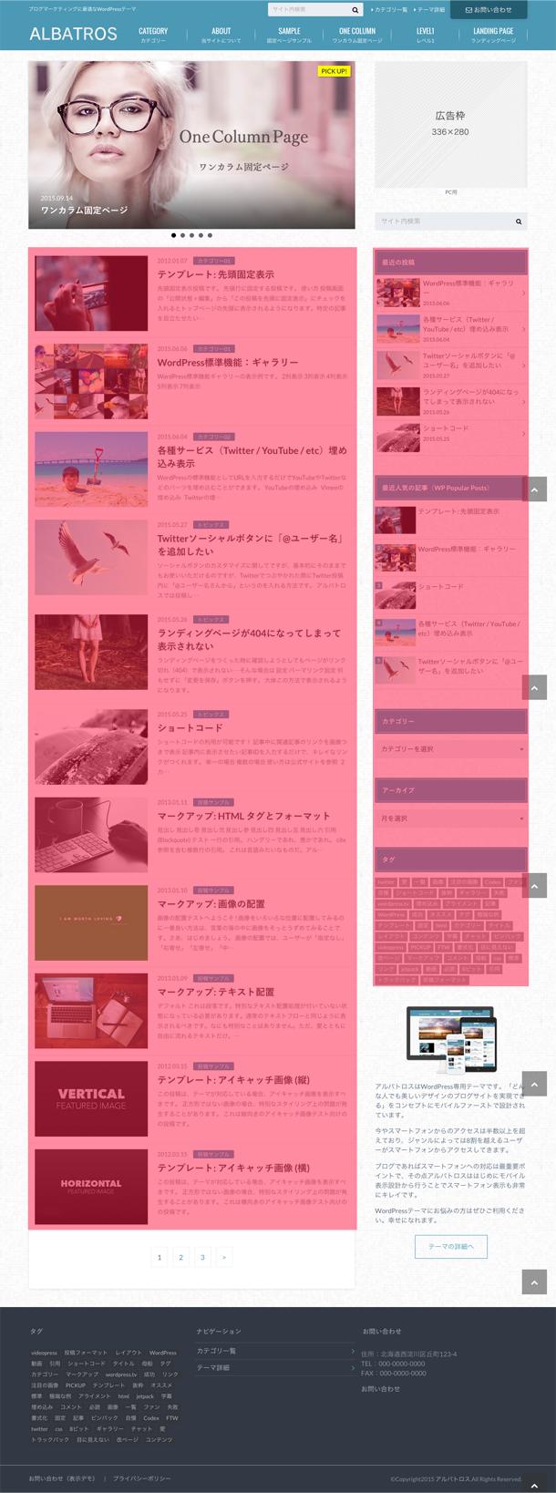 ブログの場合