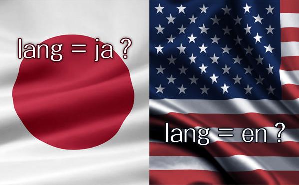 日本語?英語?
