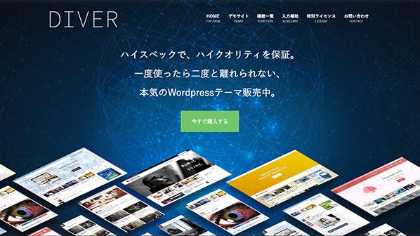 『DIVER』サポート充実!思い通りの旅ブログが作れる機能満載のWPテーマ