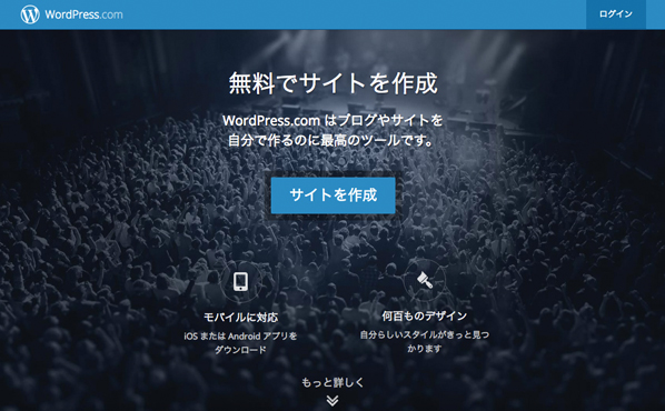 WordPress.comとは?