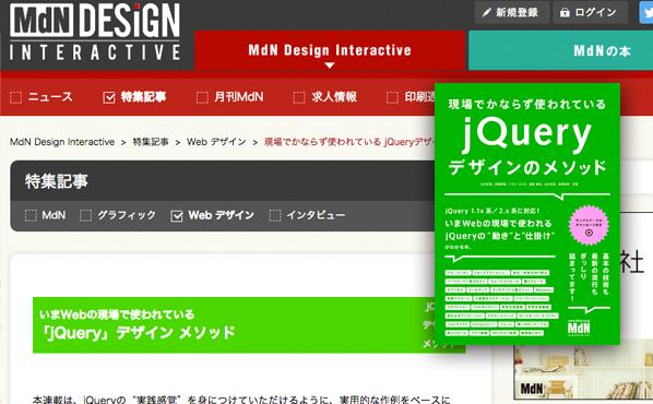 jQueryデザインのメソッド