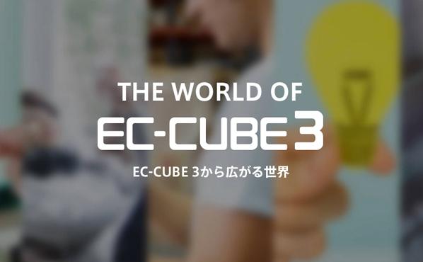 EC-CUBE3から広がる世界