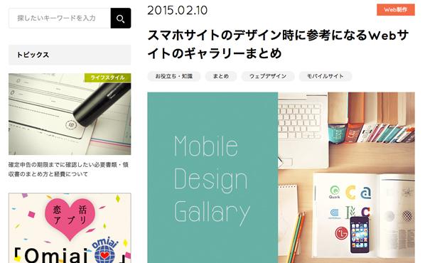 スマホサイトのデザインギャラリー