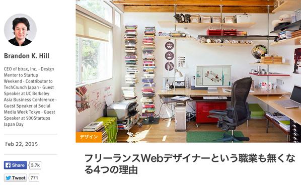フリーランスWebデザイナーという職業も無くなる4つの理由