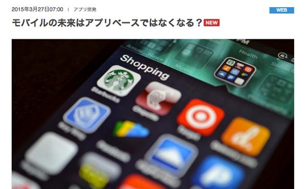 モバイルの未来