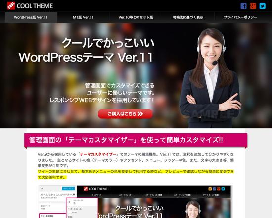 クールでかっこいいMT&WordPressテーマ