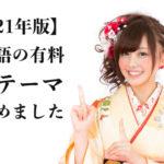 初心者向け日本語WordPress有料テーマ比較【プロおすすめのTOP5】