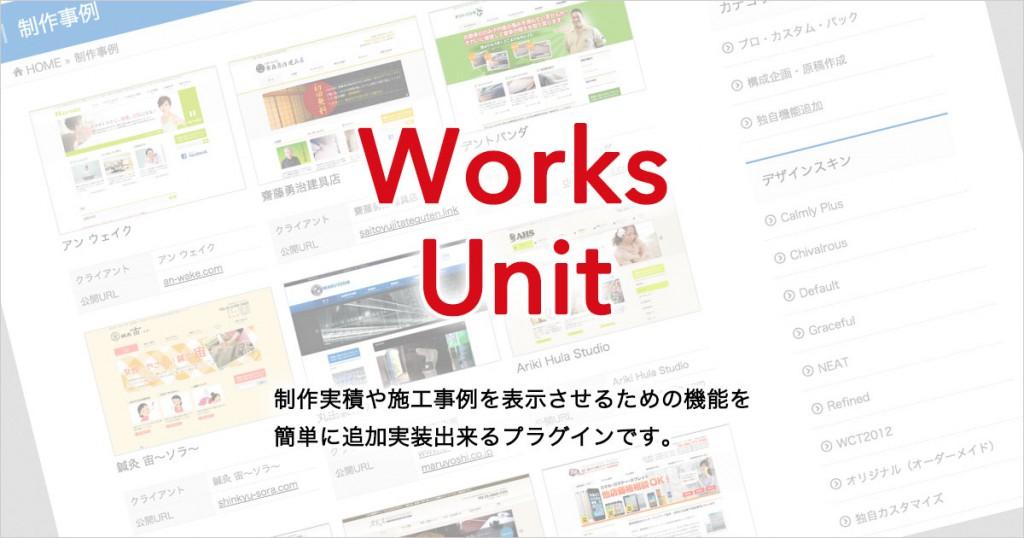 WorksUnit